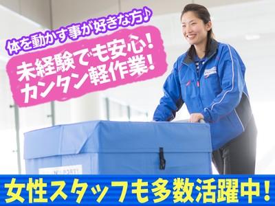 佐川急便株式会社 奈良営業所(館内配送)の求人画像