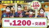 スーパーハリウッド800のアルバイト