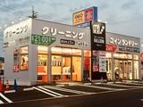 クリーニングハウス バルーン小松島店のアルバイト