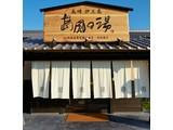 長崎伊王島 島風の湯 スタッフのアルバイト
