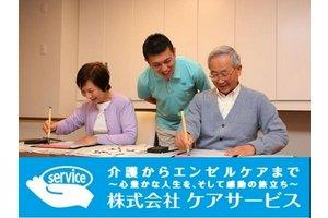 デイサービスセンター東葛西(正社員 ヘルパー)・老人介護施設スタッフのアルバイト・バイト詳細