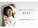 Soup Stock Tokyo 中目黒本社所属のアルバイト