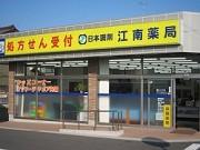 江南薬局のアルバイト情報