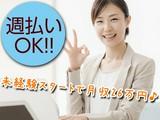 株式会社ウィ・キャン(受付_入間市エリア)のアルバイト