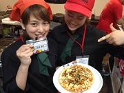 ピザ・ロイヤルハット松永店のアルバイト情報