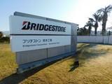 株式会社ブリヂストン 熊本工場のアルバイト