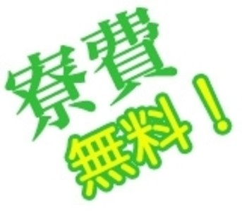 高木工業株式会社 藤沢エリア(仕事ID83658)のアルバイト情報