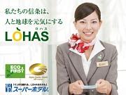 スーパーホテル 山口湯田温泉のアルバイト情報