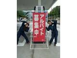 札幌タヤス Enejet真駒内サービスステーション