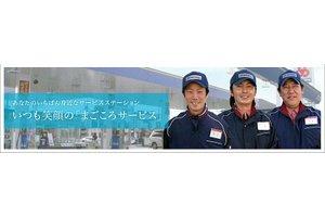 ◆週2・5h~OK◆地域No1のガソリンスタンドを目指しませんか?