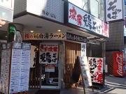 濃厚鶏そば 鶏の華 早稲田店のアルバイト求人写真2