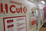 カットプラス 茅ケ崎イオン店のアルバイト情報