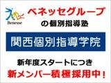 関西個別指導学院(ベネッセグループ) 茨木教室のアルバイト