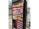 XPERIA修理王 新宿店のアルバイト