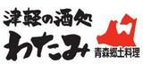 津軽の酒処わたみ ホールスタッフ(AP_0852_1)のアルバイト