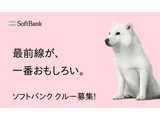 ソフトバンク株式会社 大阪府堺市南区小代