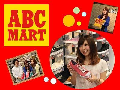 ABC-MART ラザウォーク甲斐双葉店(主婦&主夫向け)[1598]のアルバイト