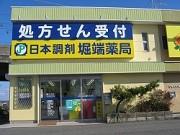 堀端薬局のアルバイト情報