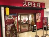 大阪王将サンシャイン店のアルバイト