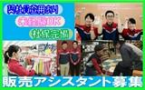 株式会社二木ゴルフ 木更津店のアルバイト