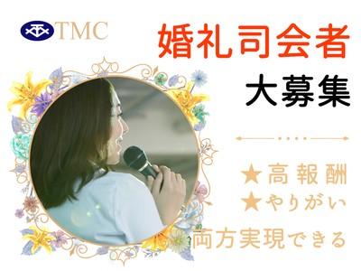 株式会社東京音楽センター(京都市伏見区内及び府内にある結婚式場)のアルバイト情報