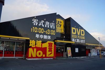 零式書店 鈴鹿店のアルバイト情報