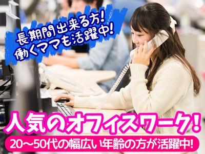 佐川急便株式会社 一宮営業所(コールセンタースタッフ)の求人画像