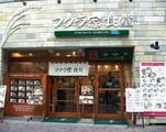 フクラ家食堂 西新宿店のアルバイト