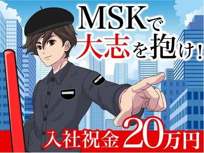 株式会社MSK 東京支社の求人画像