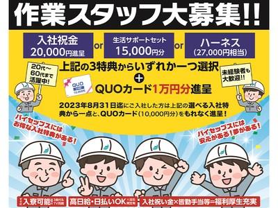 株式会社バイセップス 千舟営業所 (尼崎市エリア33)の求人画像