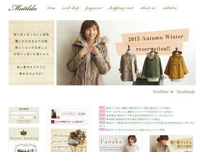 Matilda(株式会社メンフィス)のアルバイト情報