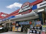 スーパーオートバックス 大野城御笠川店のアルバイト