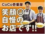 カレーハウスCoCo壱番屋 阪急三宮駅北口店のアルバイト