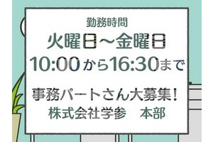 家庭教師・学参・一般事務:時給900円のアルバイト・バイト詳細