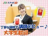 やる気スイッチのスクールIE 仙台宮町校(学生スタッフ)のアルバイト