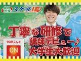 やる気スイッチのスクールIE 早稲田校(理系)のアルバイト