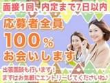 株式会社プロバイドジャパン(2) 本町エリアのアルバイト