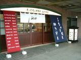 長崎みろくや 丸の内店のアルバイト
