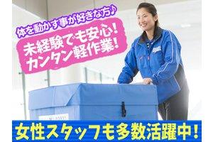 ◆免許不要◆未経験者歓迎!大型商業施設でカンタン集配♪