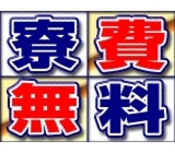 高木工業株式会社 伊勢原エリア(仕事ID83658)のアルバイト情報