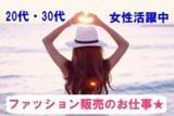 渋谷ヒカリエ(株式会社アクトブレーン)<7476308>のアルバイト