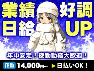 サンエス警備保障株式会社 東京本部(43)の求人画像
