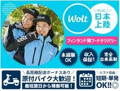 wolt(ウォルト)恵比寿駅周辺エリア4のアルバイト