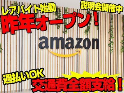 株式会社東陽ワーク25 Amazon上尾(勤務地:上尾市内)の求人画像