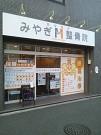 西早稲田みやぎ整骨院のアルバイト情報