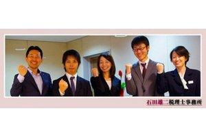 石田雄二税理士事務所・事務・受付・経理:時給900円のアルバイト・バイト詳細