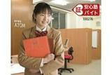 個別指導 アトム 東京学生会 高幡不動教室(フリーター)のアルバイト