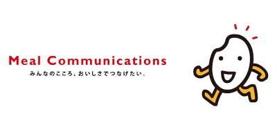 株式会社日米クック 岩藤クリニック(調理スタッフ 週3勤務)のアルバイト情報