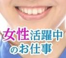 高木工業株式会社 八千代中央エリア(仕事ID83684)のアルバイト