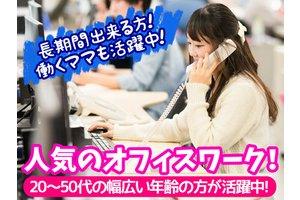 佐川急便株式会社 室蘭営業所(コールセンタースタッフ)・電話受付スタッフのアルバイト・バイト詳細